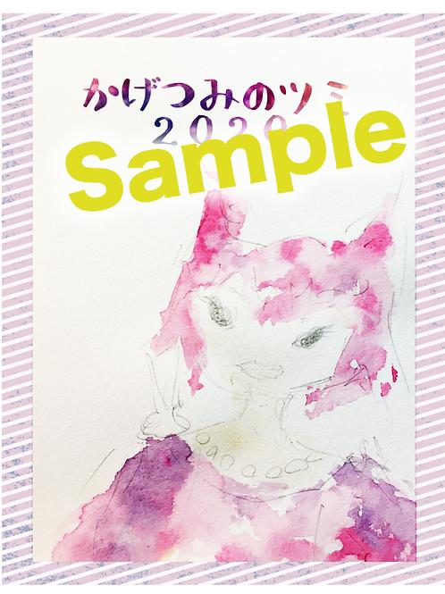 「つみきチーム」投げ銭5000円