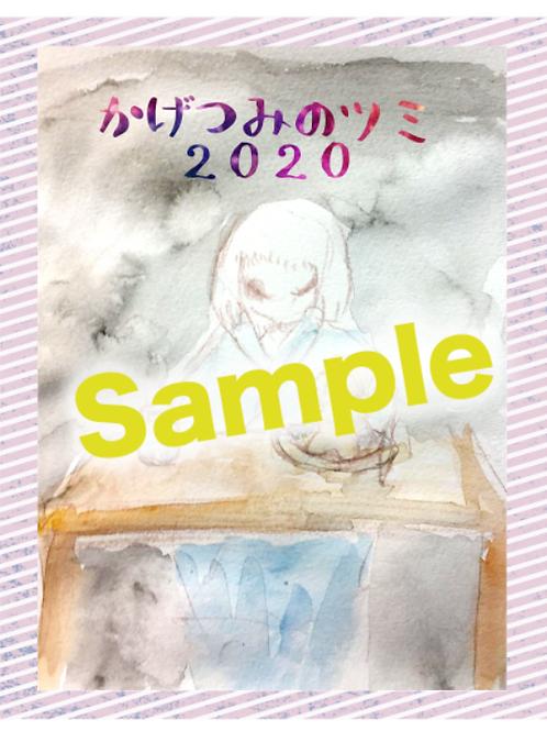 「かいじゅうチーム」投げ銭5000円