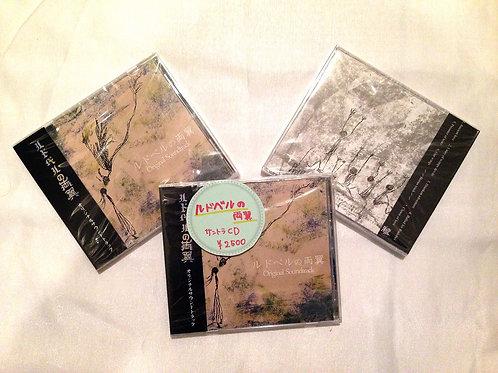 『ルドベルの両翼』サウンドトラックCD