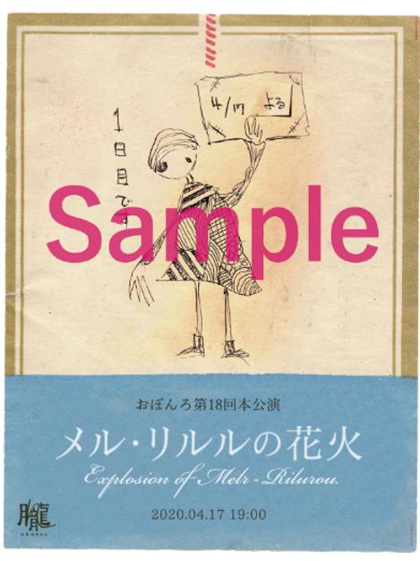 17日19時投げ銭1000円