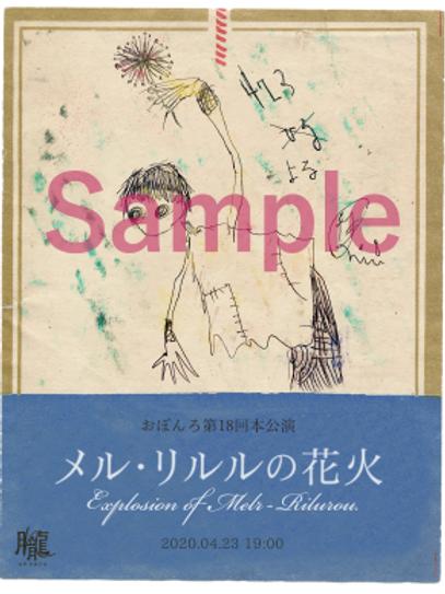 23日19時投げ銭1000円