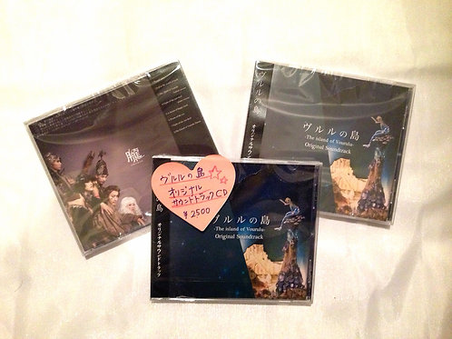 『ヴルルの島』サウンドトラックCD