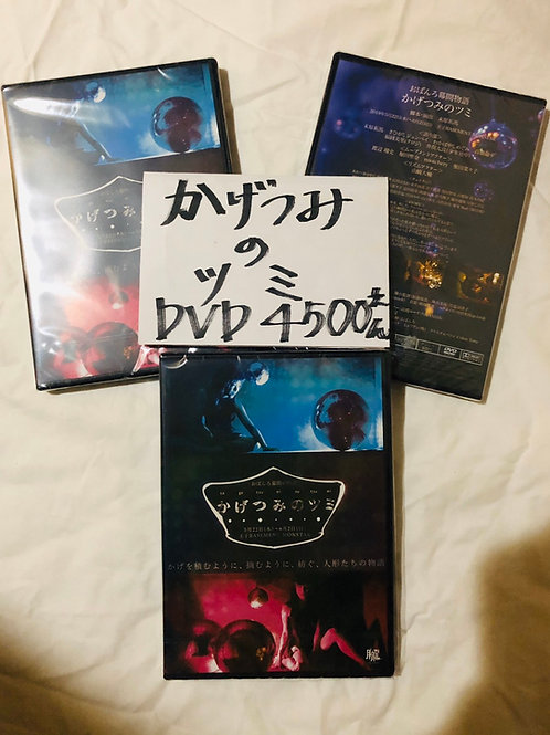 「かげつみのツミ」DVD(全話収録)