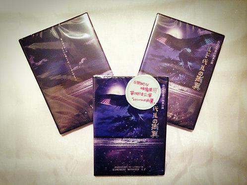 『ルドベルの両翼』DVD