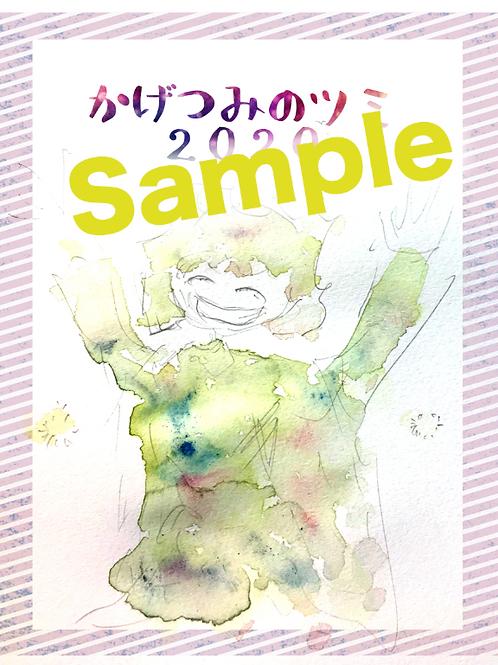 「つみきチーム」投げ銭3000円