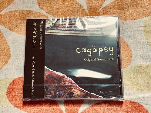 キャガプシーサウンドトラック
