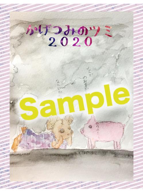 「つみきチーム」投げ銭10000円