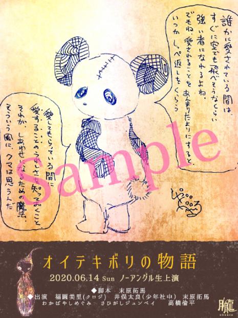 「オイテキボリの物語」投げ銭3000円