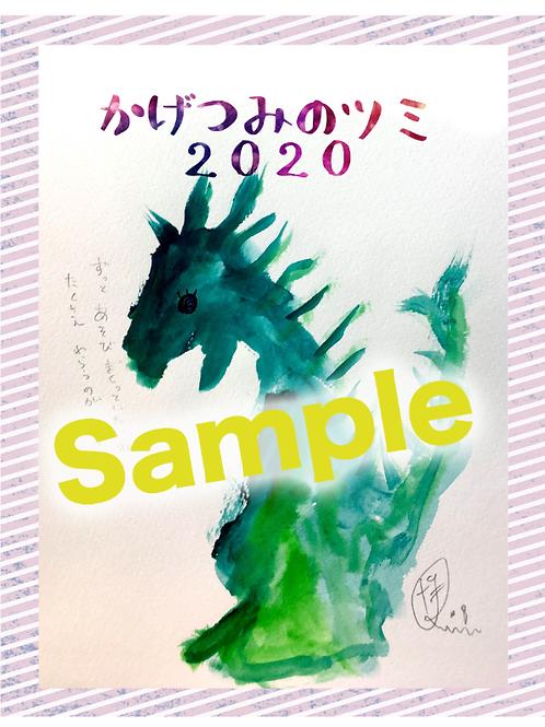 「かいじゅうチーム」投げ銭1000円