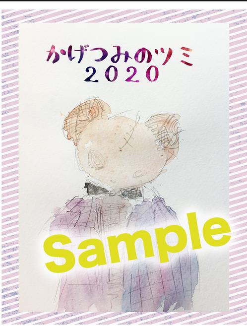 「かいじゅうチーム」投げ銭3000円