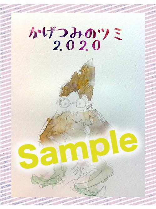 「開会宣言」投げ銭3000円