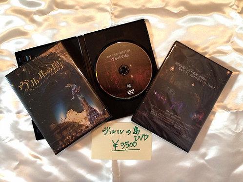 第14回本公演『ヴルルの島』DVD