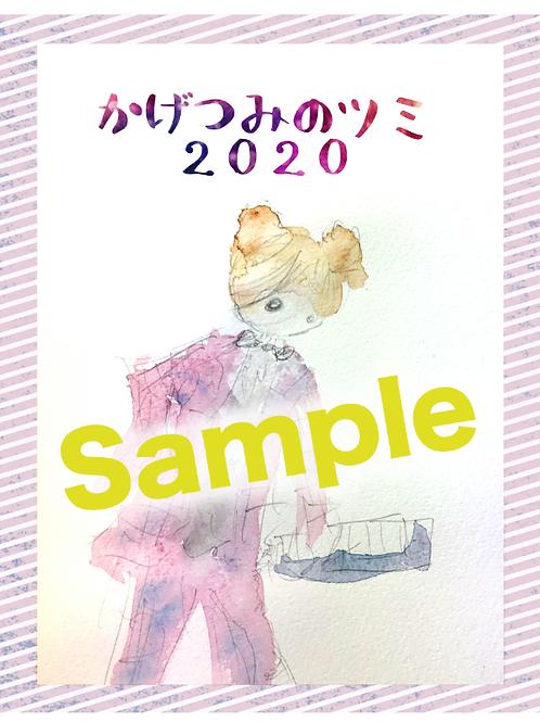 「パズルチーム」投げ銭3000円