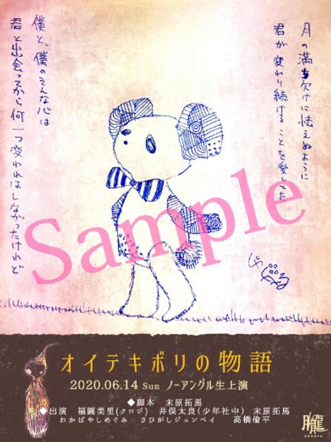 「オイテキボリの物語」投げ銭5000円