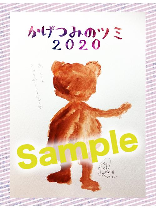 「パズルチーム」投げ銭1000円