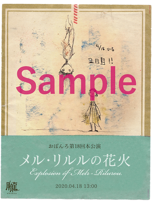18日13時投げ銭1000円