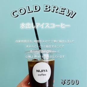 NIJIYAの水出しアイスコーヒー