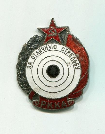 """Знак """"За отличную стрельбу"""" РККА. 1938 год"""