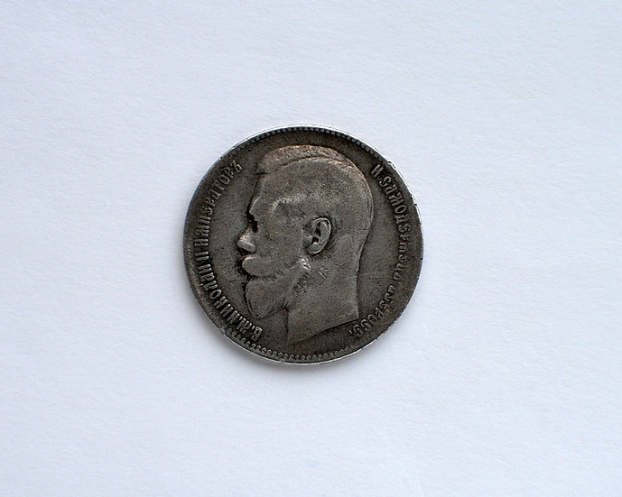 Серебряный рубль 1898 года. Две звезды