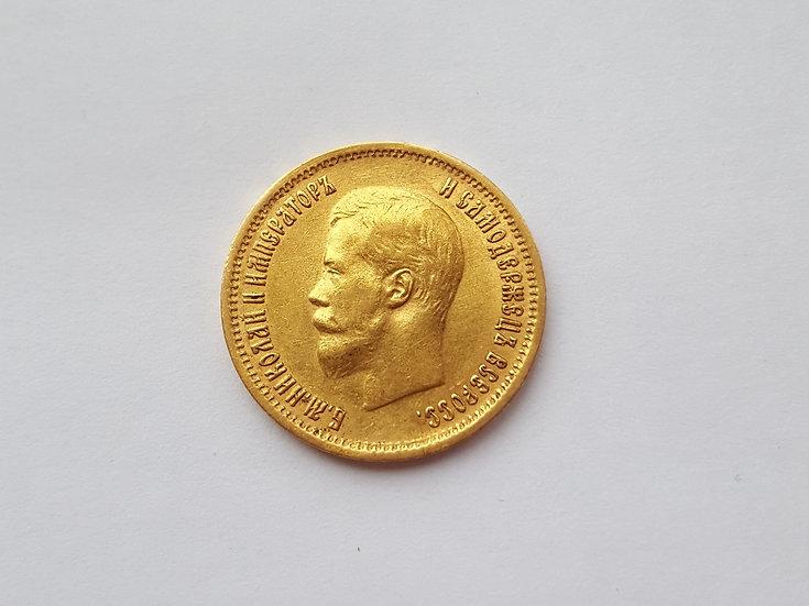 5 рублей 1899 года (ЭБ)