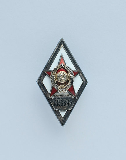 Ромб (серебро) об окончании ЛКВВИА им. Можайского