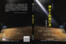木卡精酿丛书 01《舞台上的独行者》