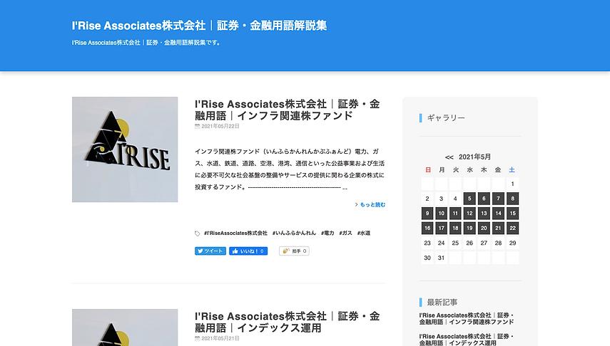 I'Rise Associates株式会社|証券・金融用語