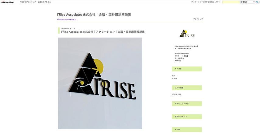 I'Rise Associates株式会社|金融・証券用語解説集