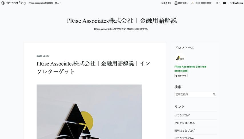 I'Rise Associates株式会社|金融用語解説