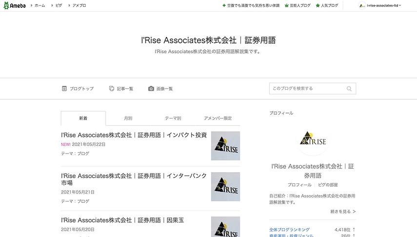 I'Rise Associates株式会社|証券用語