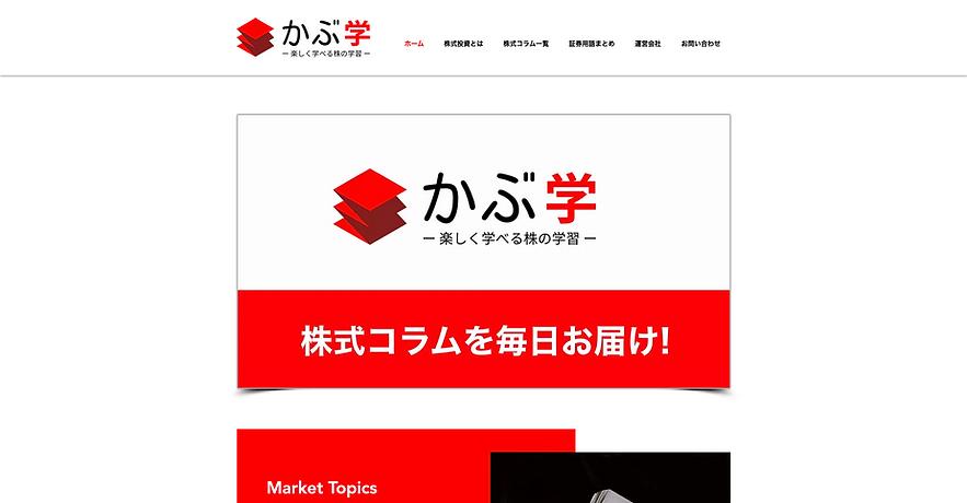 I'Rise Associates株式会社|かぶ学