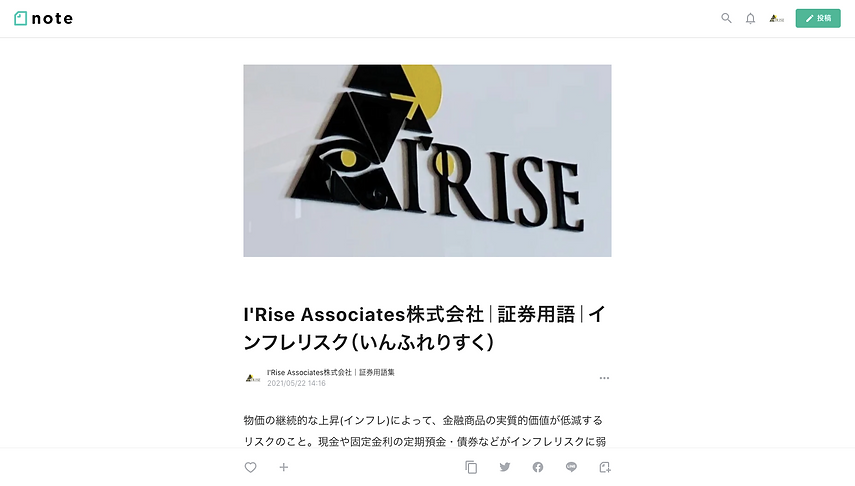 I'Rise Associates株式会社|証券用語集