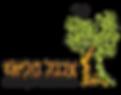 לוגו שקוף עם כיתוב.png