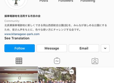 〜市民の会オンライン説明会を開催!2020.5.31〜