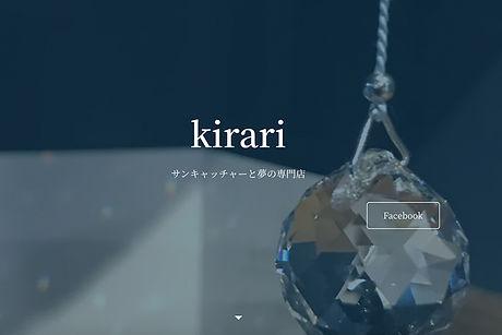 サンキャッチャーと夢の専門店kirari