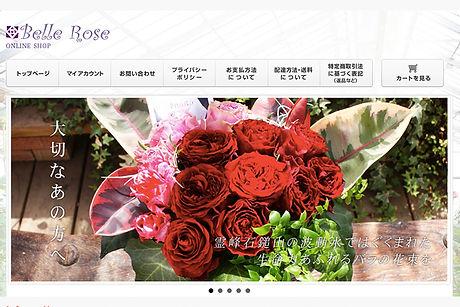 バラの花束通販 ベルローズ