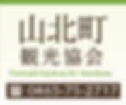 YamakitaKanko_logo.png