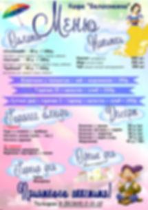 меню для групп НОВОЕ.jpg