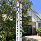 Pomona Church of the Brethren.jpg