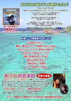 Nagoチラシ裏0404アウトライ.jpg