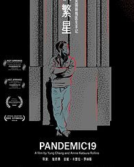 Pandemic19-腾讯中英文海报.jpg