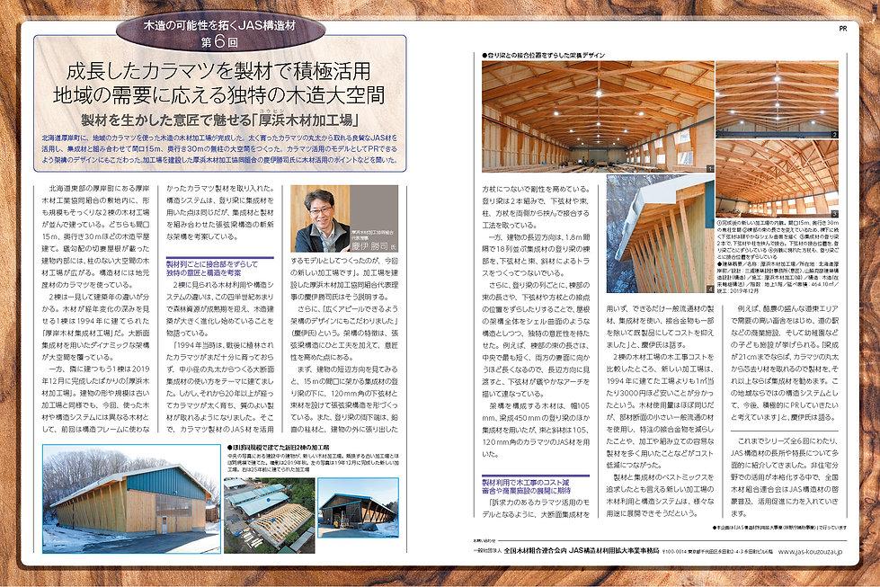 全国木材組合_VOL6_5.jpg