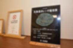 20200120_赤レンガ建築賞賞牌.jpg