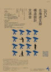 0806構造設計交流会.jpg