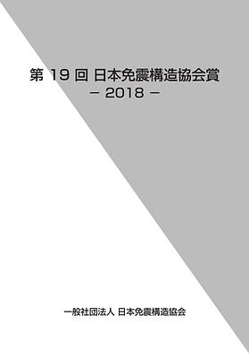 日本免震構造協会賞.PNG