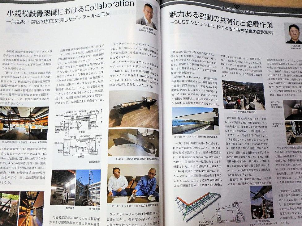 鉄構技術2019年8月号photo.jpg