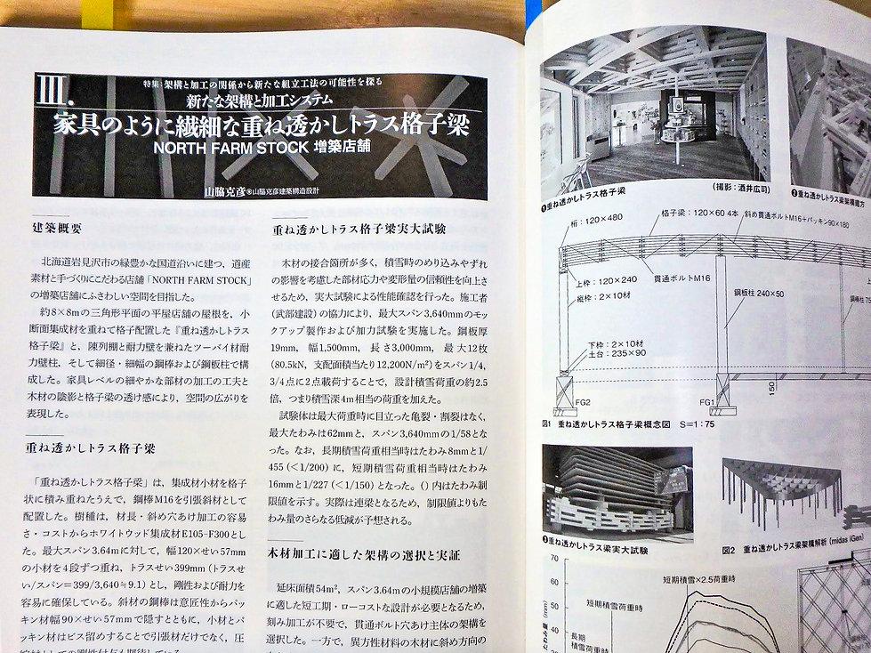 建築技術2019年9月号photo.jpg
