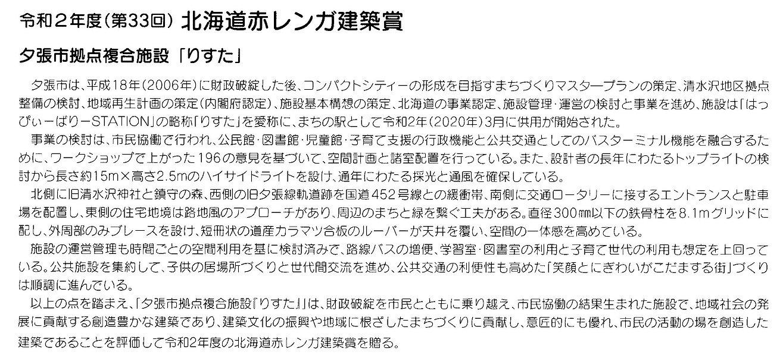 審査講評_抜粋.jpg