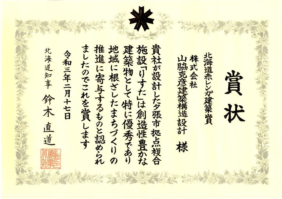 20210327_りすた_赤レンガ賞表彰状.jpg
