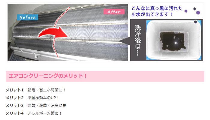 エアコン内部洗浄 大阪